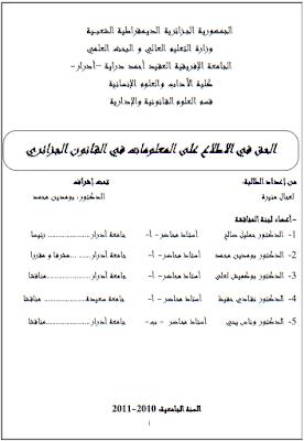 مذكرة ماجستير: الحق في الإطلاع على المعلومات في القانون الجزائري PDF