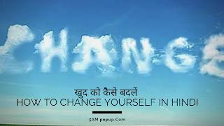 खुद को कैसे बदलें : how to change yourself in hindi
