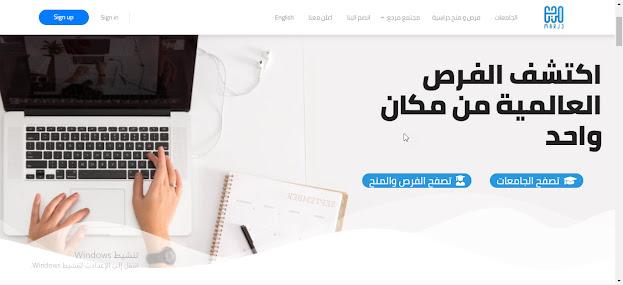 فرص دراسة مجانية 2021 للعرب