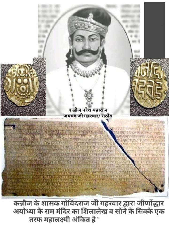Jaichand history in Hindi