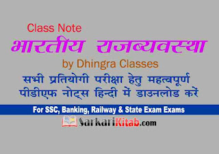 class-notes-indian-polity-free-download