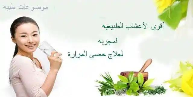 علاج حصى المرارة بالاعشاب - علاج حصى المرارة مجرب -علاج حصوة المرارة بالتفاح