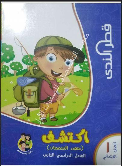 تحميل كتاب قطر الندى فى اكتشف الصف الاول الابتدائى الترم الثانى المنهج الجديد 2021 (الكتاب كامل)
