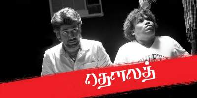 Dhowlath 2020 Tamil Full Movies Download 480p