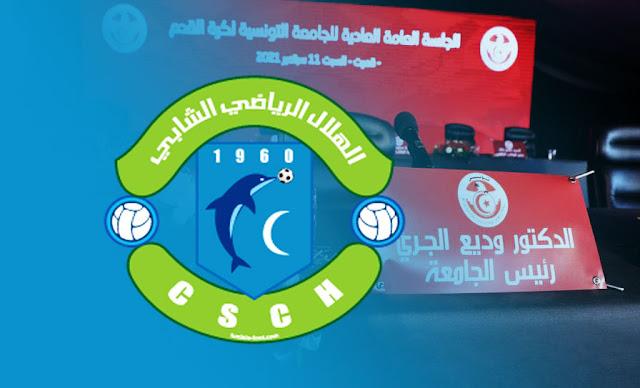 هلال الشابة يعود للرابطة المحترفة الأولى لكرة القدم - CS Chebba Ligue 1 Tunisie