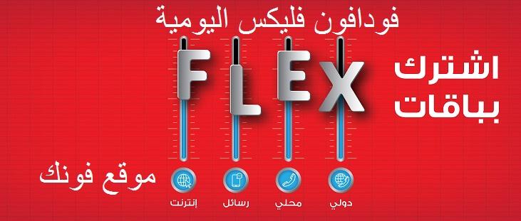 نظام فودافون فليكس اليومية الجديدة