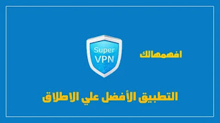 افضل تطبيق VPN للأندرويد 2022