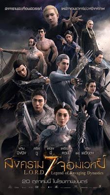 L.O.R.D: Legend of Ravaging Dynasties สงคราม 7 จอมเวทย์