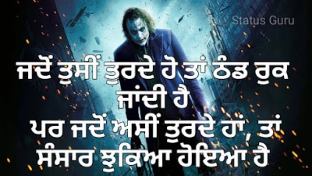 Whatsapp Badmashi Status in Punjabi With Joker Photos 2020 | ਵਟਸਐਪ ਬਦਮਾਸ਼ੀ ਸਟੇਟਸ ਪੰਜਾਬੀ ਵਿਚ