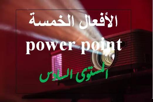 دروس التراكيب  للعرض power point   بخريطة ذهنية مبسطة المستوى السادس ابتدائي