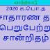 2020 க.பொ.த சாதாரண தர பெறுபேற்று  சான்றிதழ்