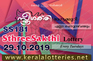 "KeralaLotteries.net, ""kerala lottery result 29.10.2019 sthree sakthi ss 181"" 29th October 2019 result, kerala lottery, kl result,  yesterday lottery results, lotteries results, keralalotteries, kerala lottery, keralalotteryresult, kerala lottery result, kerala lottery result live, kerala lottery today, kerala lottery result today, kerala lottery results today, today kerala lottery result, 29 10 2019, 29.10.2019, kerala lottery result 29-10-2019, sthree sakthi lottery results, kerala lottery result today sthree sakthi, sthree sakthi lottery result, kerala lottery result sthree sakthi today, kerala lottery sthree sakthi today result, sthree sakthi kerala lottery result, sthree sakthi lottery ss 181 results 29-10-2019, sthree sakthi lottery ss 181, live sthree sakthi lottery ss-181, sthree sakthi lottery, 29/10/2019 kerala lottery today result sthree sakthi, 29/10/2019 sthree sakthi lottery ss-181, today sthree sakthi lottery result, sthree sakthi lottery today result, sthree sakthi lottery results today, today kerala lottery result sthree sakthi, kerala lottery results today sthree sakthi, sthree sakthi lottery today, today lottery result sthree sakthi, sthree sakthi lottery result today, kerala lottery result live, kerala lottery bumper result, kerala lottery result yesterday, kerala lottery result today, kerala online lottery results, kerala lottery draw, kerala lottery results, kerala state lottery today, kerala lottare, kerala lottery result, lottery today, kerala lottery today draw result,"