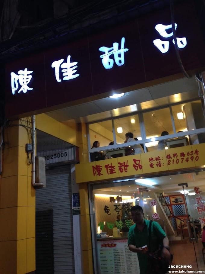 食|中國【廈門】陳佳甜品-招牌龜苓膏、西多士、二十四味苦茶