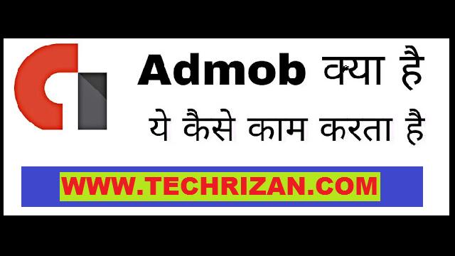 Admob Kya hai | Admob को किस तरह Use करे