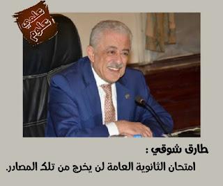 طارق شوقى يكشف عن مصادر امتحانات الثانوية العامة