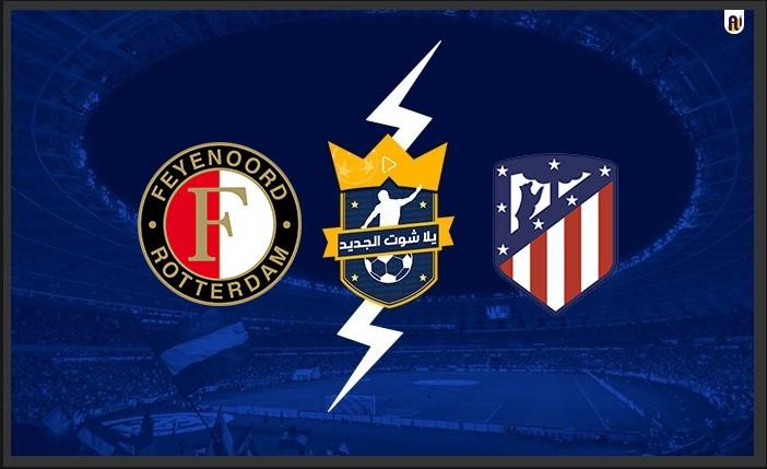 نتيجة مباراة  اتليتكو مدريد وفينورد روتردام اليوم  في المباراة الودية