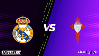 مشاهدة مباراة ريال مدريد وسلتا فيجو بث مباشر اليوم بتاريخ 12-09-2021 في الدوري الإسباني