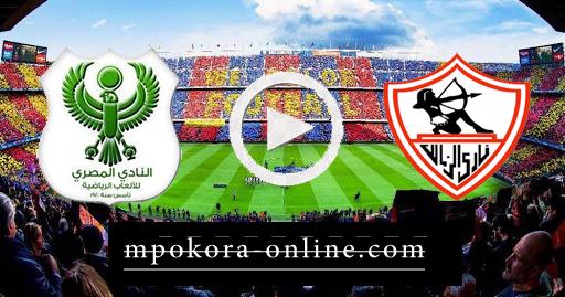 مشاهدة مباراة المصري البورسعيدي والزمالك بث مباشر كورة اون لاين 01-10-2020 الدوري المصري