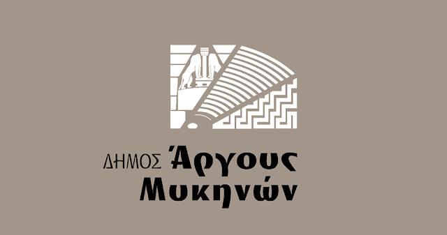 Ανακοίνωση του Δήμου Άργους Μυκηνών για την δράση «Εναρμόνιση Οικογενειακής & Επαγγελματικής ζωής»