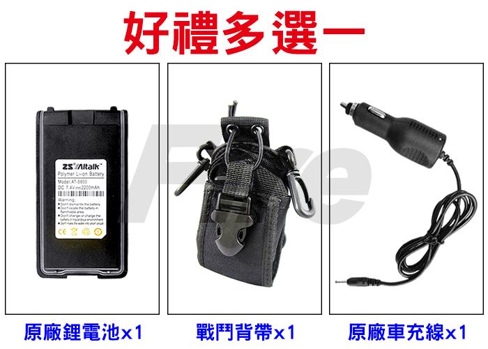 《光華車神》(好禮多選一) ZS Aitalk AT-5800 愛客星 無線電 對講機 10W大功率 防水 繁中 雙頻
