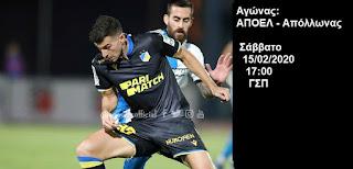 Εισιτήρια αγώνα: ΑΠΟΕΛ - Απόλλωνας #20η