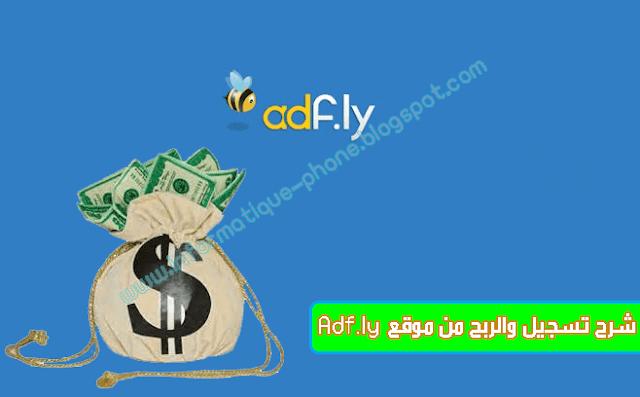 شرح تسجيل والربح من موقع Adf.ly + إثبات الدفع