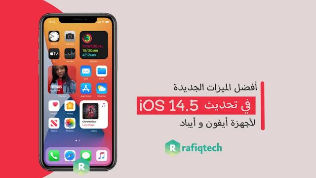 أفضل الميزات الجديدة في تحديث iOS 14.5