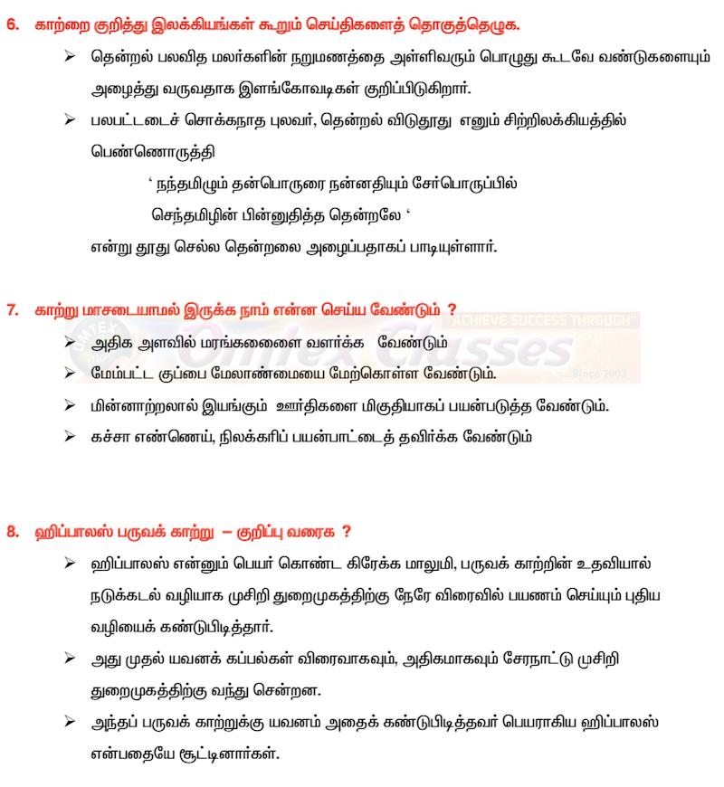 பத்தாம் வகுப்பு தமிழ் உரைநடை சிறு வினா 4 மதிப்பெண்.
