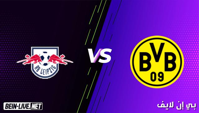 مشاهدة مباراة بروسيا دورتموند ولايبزيغ بث مباشر اليوم بتاريخ 08-05-2021 في الدوري الالماني