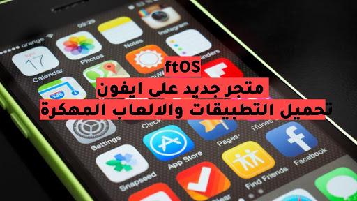 تحميل برنامج ftOS على ايفون