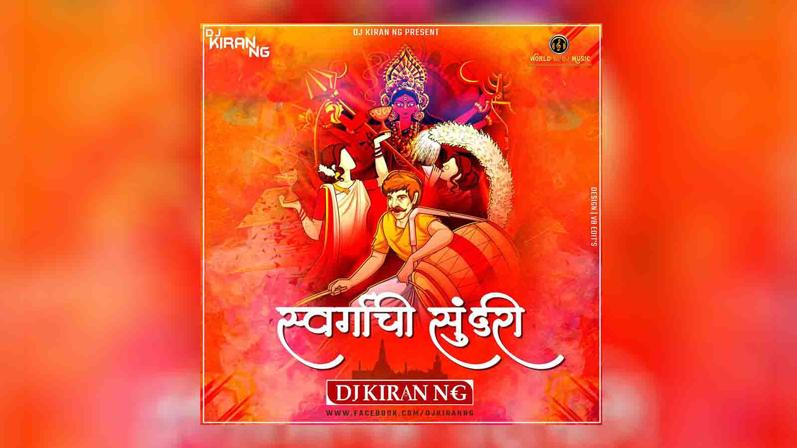 Swargachi Sundari (Remix) - Dj Kiran (NG)