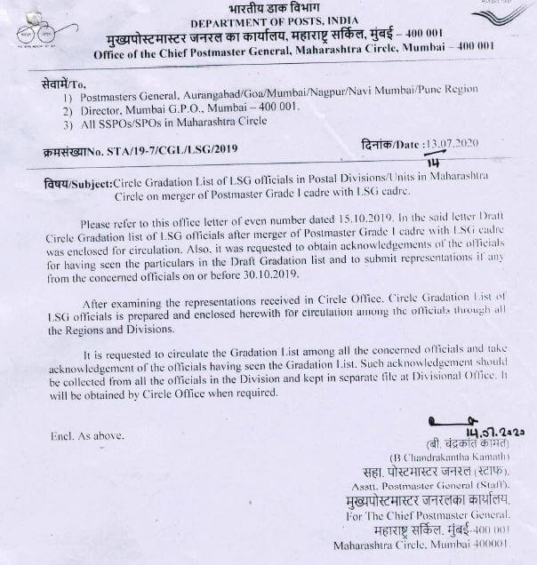 Gradation list of LSG official in Maharashtra Circle