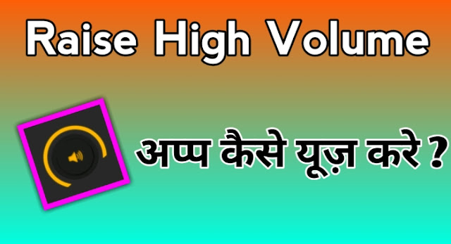 Raise high volume app