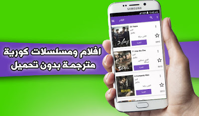 تطبيق DramaSlayer لمشاهدة الافلام والمسلسلات الكورية مترجمة اونلاين