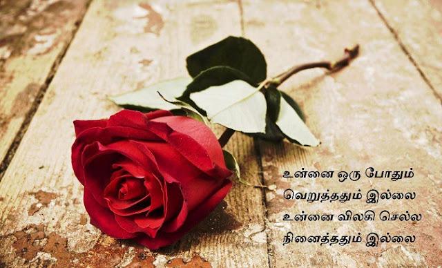 Tamil Feeling Kavithai Images
