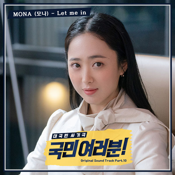 MONA – My Fellow Citizens! OST Part.10