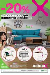 MOMAX  Брошура - Каталог 7-20.09 2020  → -20% ЗА ХОЛНИ ГАРНИТУРИ, КАНАПЕТА И КИЛИМИ
