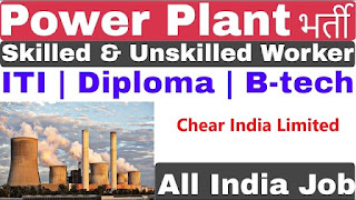 Chear India Limited Power Plant Recruitment 2021 For 10th Pass, ITI, Diploma, BE Experience Holders For Ludhiana, Punjab Location