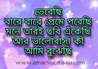 Ami Chai Thakte Lyrics