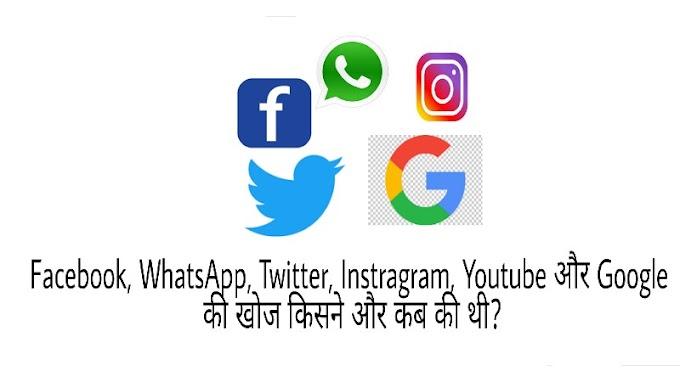 Facebook, WhatsApp, Twitter, Instragram, Youtube और Google की खोज किसने और कब की थी?