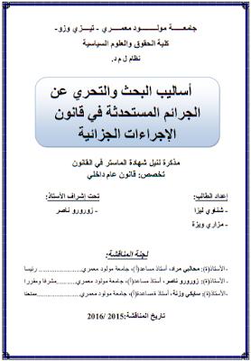 مذكرة ماستر : أساليب البحث والتحري عن الجرائم المستحدثة في القانون الإجراءات الجزائية PDF