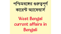 West Bengal Current Affairs in Bengali