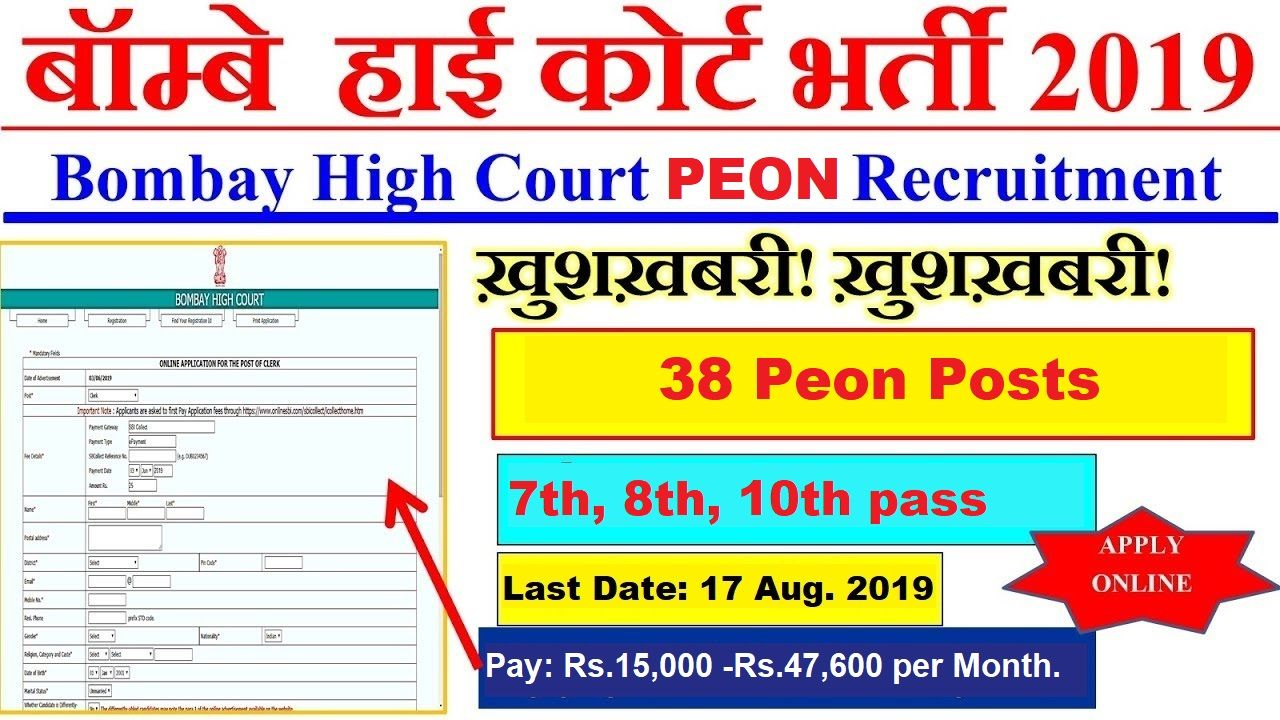 Bombay High Court Peon Recruitment 2019 - High Court Govt