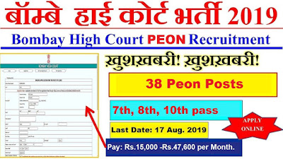 Bombay High Court Peon Recruitment 2019