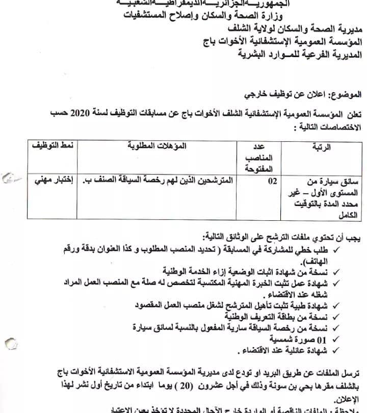 اعلان توظيف بالمؤسسة العمومية الاستشفائية الأخوات باج لولاية الشلف 29 ديسمبر 2020