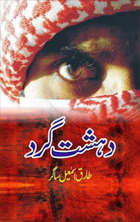 Dehshat Gard Novel By Tariq Ismail Sagar