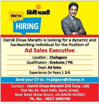 Dainik Divya Marathi Recruitment 2019, Dainik Divya Marathi Chalisgaon Recruitment 2019, Dainik Bhaskar Vacancy 2019, Dainik Bhaskar Ad Sales Executive Recruitment, Dainik Bhaskar jobs today, Dainik Bhaskar job classified, Dainik Bhaskar editor, Dainik Bhaskar,