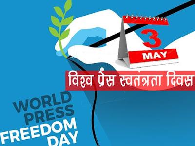 विश्व प्रेस स्वतंत्रता दिवस 3 मई विश्व प्रेस स्वतंत्रता दिवस कब मनाया जाता है ?
