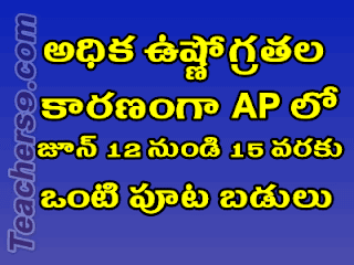 Half day schools in A.P from June 12 to June 15