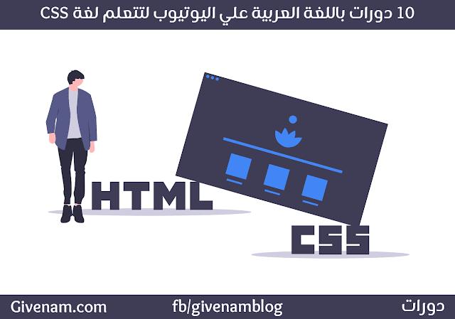 10 دورات باللغة العربية علي اليوتيوب لتتعلم لغة CSS